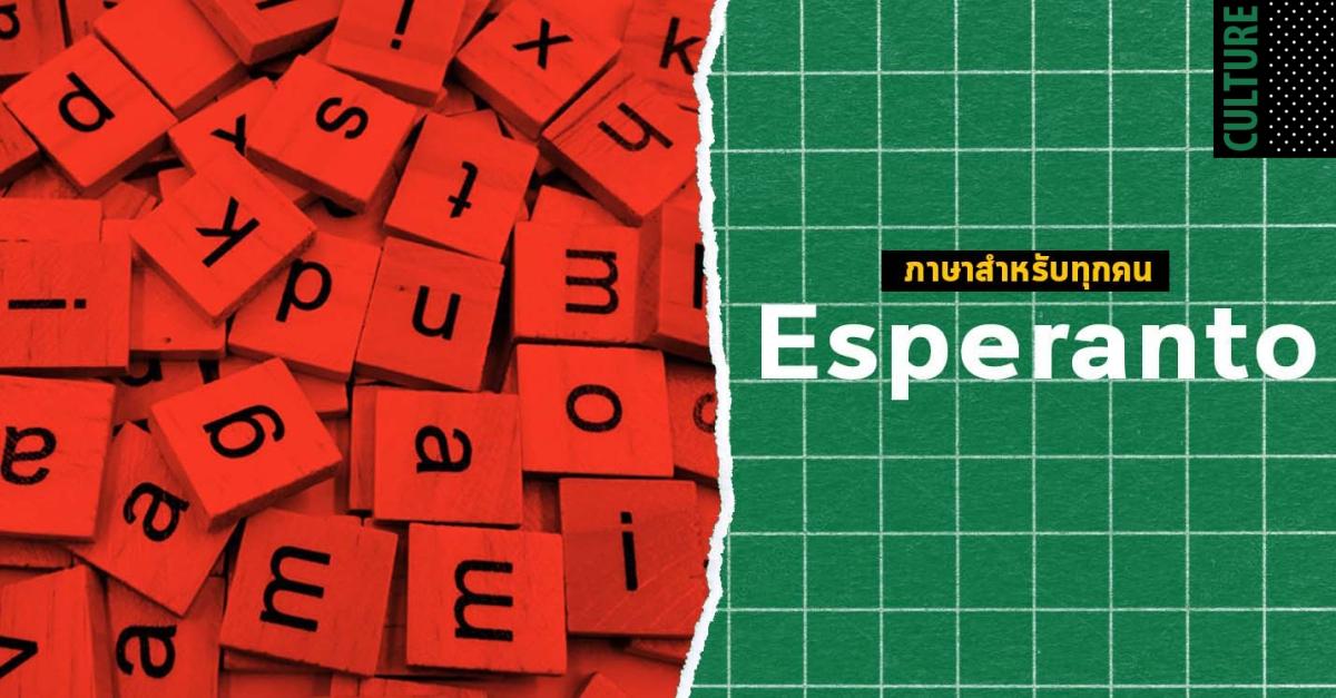 ภาษาที่ถูกสร้างมาเพื่อทุกคนบนโลก