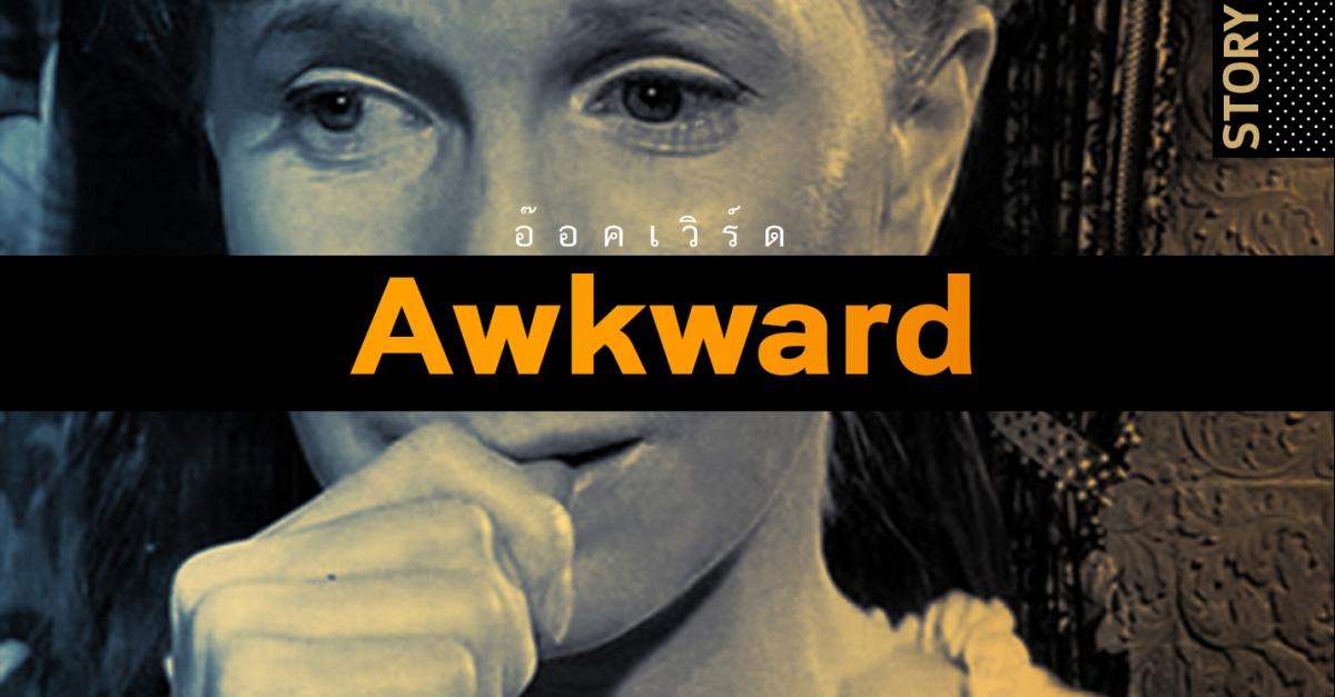 """ศาสตร์ของ…ความเงียบที่รู้สึกอึดอัดๆ """"Awkward"""""""