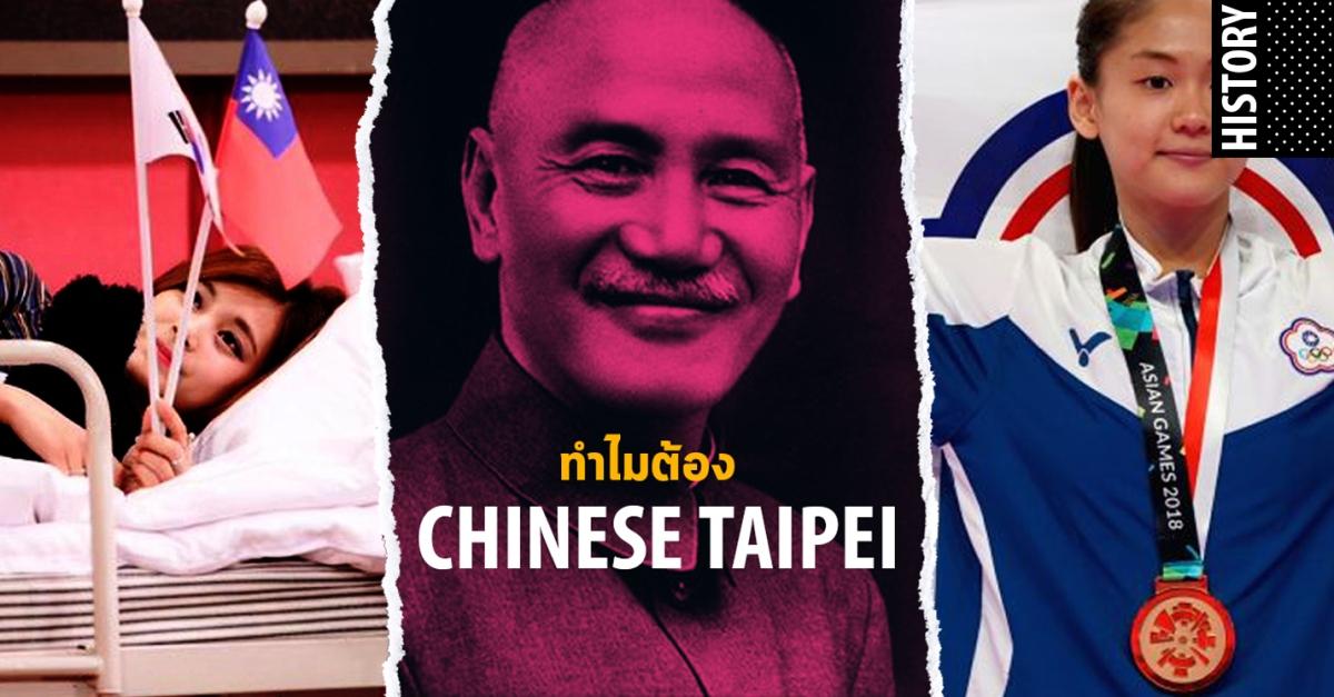 ทำไมถึงต้อง Chinese Taipei ไม่ใช่Taiwan?