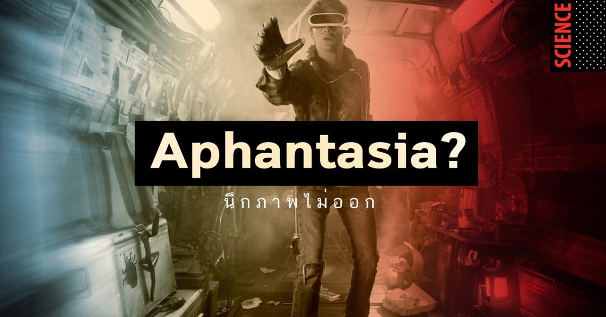 """ในคนจำนวน 1 ใน 50  จะพบสภาวะประหลาดนี้ """"Aphantasia"""""""