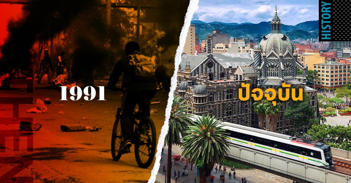 """จากเมือง """"เถื่อน""""…กลายเป็นเมืองแห่งอนาคตได้อย่างไร? –เมเดยิน"""