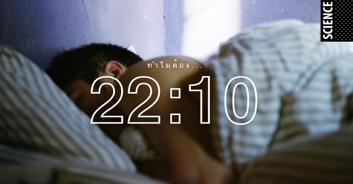 เพราะอะไร 22.10  ถึงเป็นเวลาเข้านอนที่ดีที่สุด?