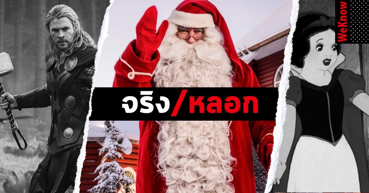 ผู้ใหญ่ควรบอกเด็กๆไหมว่า…ซานตาคลอสไม่มีจริง?
