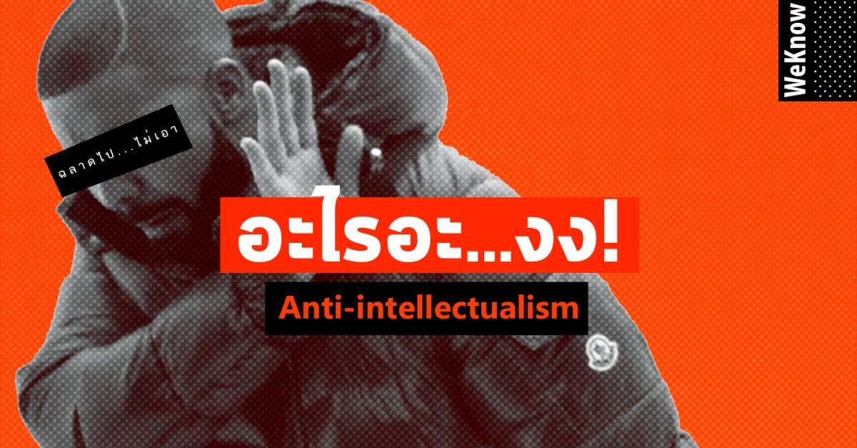 มันมีอยู่จริง!!! คนที่รังเกียจคนมีความรู้ ( Anti-intellectualism )