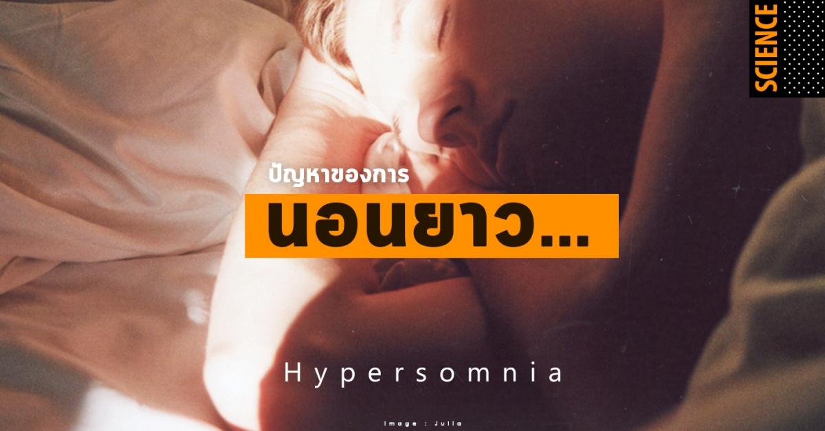 ข้อเสียของคนที่นอนหลับนาน…เกินไป – Hypersomnia