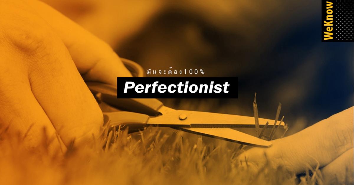 อาการของคนที่รักความสมบูรณ์แบบ ( perfectionist)