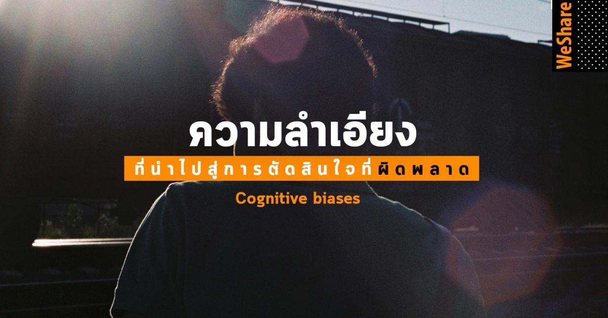 ความลำเอียงที่นำไปสู่การตัดสินใจที่ผิดพลาด – CognitiveBias
