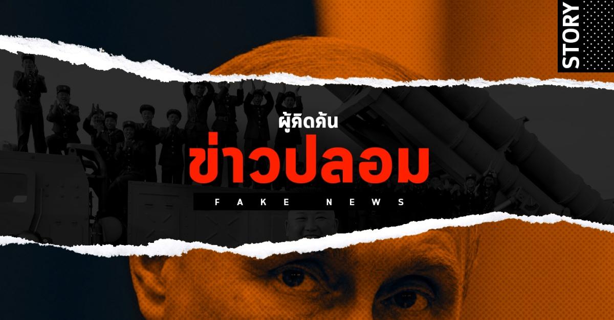ผู้คิดค้นข่าวปลอม/เชื้อมรณะ/สายลับผู้รู้เห็นทุกสิ่ง – FakeNews