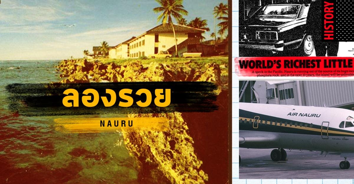 จากประเทศที่รวยสุดๆกลายเป็นประเทศที่จนสุดๆ – นาอูรู