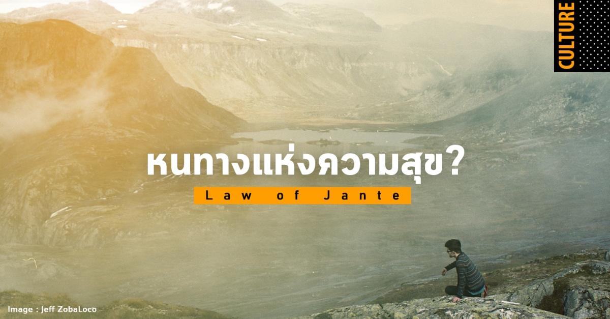 หนทางแห่งความสุขในแบบสแกนดิเนเวียน? – Law ofJante