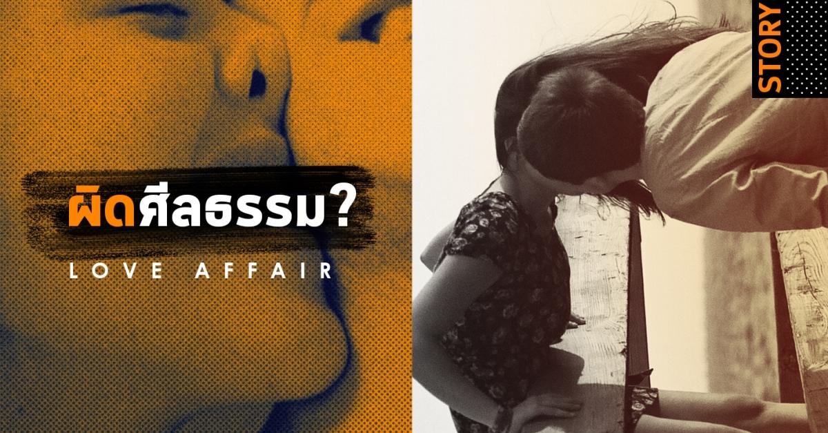 เมื่อไหร่ที่การมีชู้…เป็นสิ่งที่ผิด? – LoveAffair